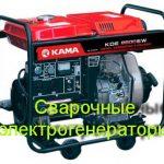 Сварочные электрогенераторы